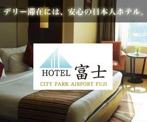 インドデリーにある日本人向けホテル富士